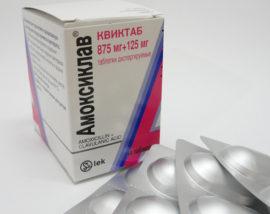 Антибиотики Амоксиклав