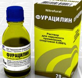 Антисептический раствор Фурацилин