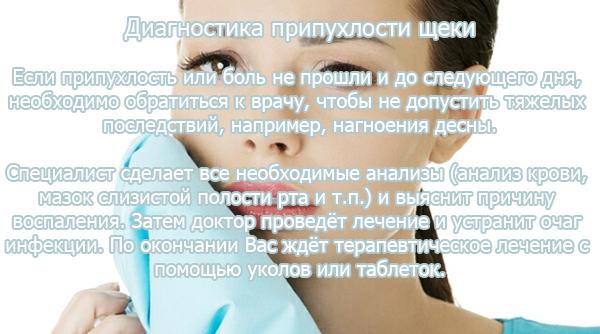 Что делать при опухании щеки