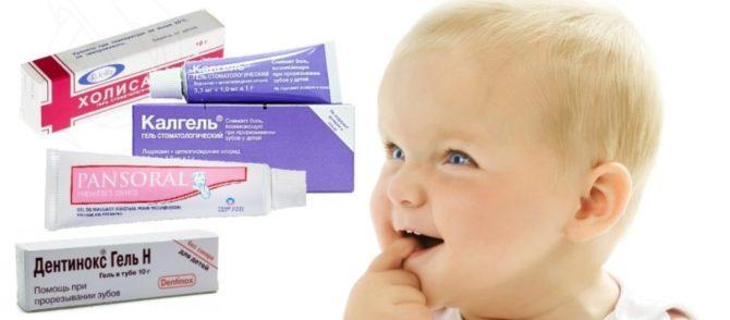 Гели для прорезывания зубов