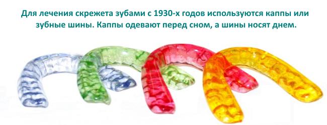 Капы для защиты зубов во время ночного бруксизма