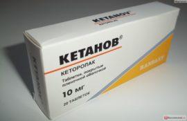 Кетанов 20 таблеток