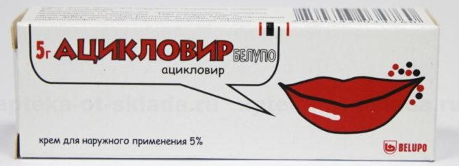 Крем от герпеса Ацикловир