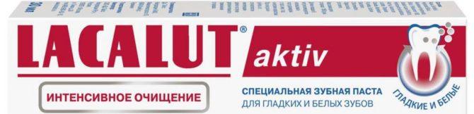 Lacalut Aktiv «Интенсивное очищение»