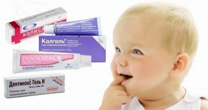 Обезболивающие мази и гели для детей