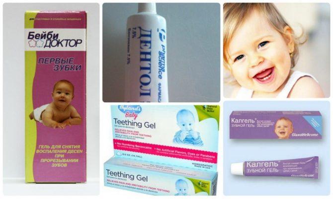 Средства от зубной боли для детей