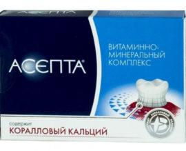 Витаминно-минеральный комплекс АСЕПТА