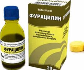 Фурацилин от воспаления слюнных желез
